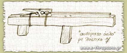 Ξύλινο όπλο με λαστιχάκι